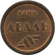 Metro Token - Kiev (Bank Aval) – reverse