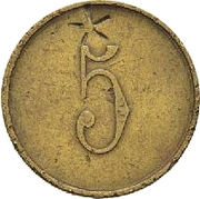 5 Centimes - Tunisian Phosphates Society – reverse