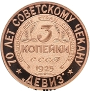 Token - Soviet coinage, National series (