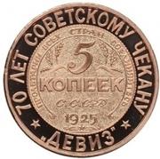 "Token - Soviet coinage, National series (""Motto"" - 5 Kopecks) – reverse"