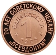 "Token - Soviet coinage, National series (""Pseudonym"" - 1 Kopeck) – reverse"