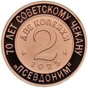 "Token - Soviet coinage, National series (""Pseudonym"" - 2 Kopecks) – reverse"