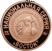 "Token - Soviet coinage, National series (""Pseudonym"" - 3 Kopecks) – obverse"
