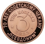 "Token - Soviet coinage, National series (""Pseudonym"" - 3 Kopecks) – reverse"