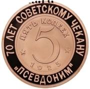 "Token - Soviet coinage, National series (""Pseudonym"" - 5 Kopecks) – reverse"