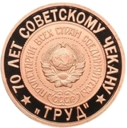 "Token - Soviet coinage, National series (""Work"" - 1 Kopeck) – obverse"