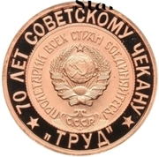 "Token - Soviet coinage, National series (""Work"" - 2 Kopecks) – obverse"