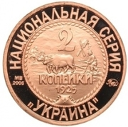 "Token - Soviet coinage, National series (""Work"" - 2 Kopecks) – reverse"