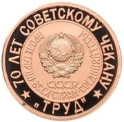 """Token - Soviet coinage, National series (""""Work"""" - 3 Kopecks) – obverse"""