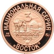 "Token - Soviet coinage, National series (""Work"" - 3 Kopecks) – reverse"