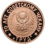 """Token - Soviet coinage, National series (""""Work"""" - 5 Kopecks) – obverse"""