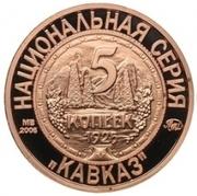 "Token - Soviet coinage, National series (""Work"" - 5 Kopecks) – reverse"