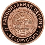 "Token - Soviet coinage, National series (""Forward"" - 1 Kopeck) – obverse"
