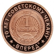 "Token - Soviet coinage, National series (""Forward"" - 1 Kopeck) – reverse"