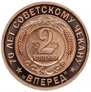"Token - Soviet coinage, National series (""Forward"" - 2 Kopecks) – reverse"