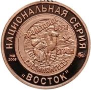 "Token - Soviet coinage, National series (""Forward"" - 3 Kopecks) – obverse"