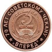 "Token - Soviet coinage, National series (""Forward"" - 3 Kopecks) – reverse"