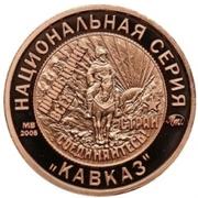 "Token - Soviet coinage, National series (""Forward"" - 5 Kopecks) – obverse"