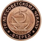 "Token - Soviet coinage, National series (""Forward"" - 5 Kopecks) – reverse"