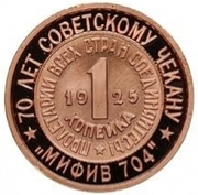"Token - Soviet coinage, National series (""Mifiv"" - 1 Kopeck) – reverse"