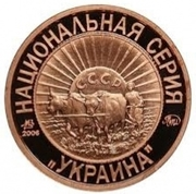 "Token - Soviet coinage, National series (""Mifiv"" - 2 Kopecks) – obverse"