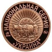 "Token - Soviet coinage, National series (""Mifiv"" - 2 Kopecks) – obverse"