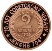 "Token - Soviet coinage, National series (""Mifiv"" - 2 Kopecks) – reverse"