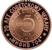 "Token - Soviet coinage, National series (""Mifiv"" - 5 Kopecks) – reverse"