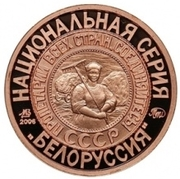 """Token - Soviet coinage, National series (""""Red square"""" - 1 Kopeck) – obverse"""