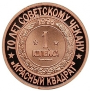 """Token - Soviet coinage, National series (""""Red square"""" - 1 Kopeck) – reverse"""