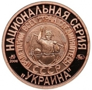 "Token - Soviet coinage, National series (""Red square"" - 2 Kopecks) – obverse"