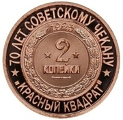 "Token - Soviet coinage, National series (""Red square"" - 2 Kopecks) – reverse"