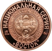 "Token - Soviet coinage, National series (""Red square"" - 3 Kopecks) – obverse"