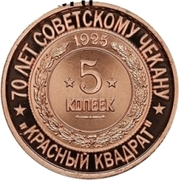 "Token - Soviet coinage, National series (""Red square"" - 5 Kopecks) – reverse"