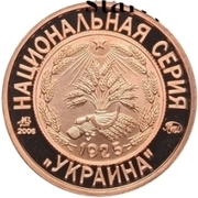 "Token - Soviet coinage, National series (""Baby and Brother"" - 2 Kopecks) – obverse"