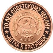 "Token - Soviet coinage, National series (""Baby and Brother"" - 2 Kopecks) – reverse"