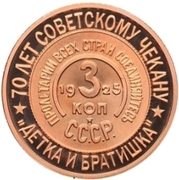 "Token - Soviet coinage, National series (""Baby and Brother"" - 3 Kopecks) – reverse"