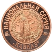 """Token - Soviet coinage, National series (""""Baby and Brother"""" - 5 Kopecks) – obverse"""