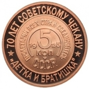 """Token - Soviet coinage, National series (""""Baby and Brother"""" - 5 Kopecks) – reverse"""