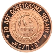 "Token - Soviet coinage, National series (""Isupov"" - 2 Kopecks) – reverse"