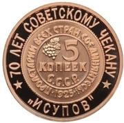 "Token - Soviet coinage, National series (""Isupov"" - 5 Kopecks) – reverse"