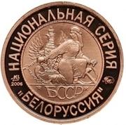 "Token - Soviet coinage, National series (""Piskarev"" - 1 Kopeck) – obverse"
