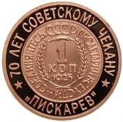 "Token - Soviet coinage, National series (""Piskarev"" - 1 Kopeck) – reverse"