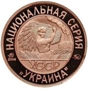 "Token - Soviet coinage, National series (""Piskarev"" - 2 Kopecks) – obverse"