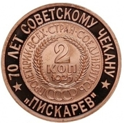 "Token - Soviet coinage, National series (""Piskarev"" - 2 Kopecks) – reverse"