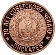 "Token - Soviet coinage, National series (""Piskarev"" - 2 Kopecks) – reverse"