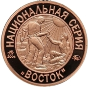 "Token - Soviet coinage, National series (""Piskarev"" - 3 Kopecks) – obverse"