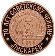 "Token - Soviet coinage, National series (""Piskarev"" - 3 Kopecks) – reverse"
