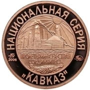 "Token - Soviet coinage, National series (""Piskarev"" - 5 Kopecks) – obverse"