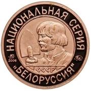 "Token - Soviet coinage, National series (""Gruzenberg"" - 1 Kopeck) – obverse"